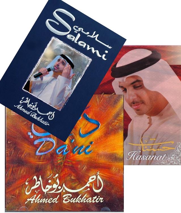 Arabic Nasheeds CDs