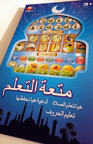 iPad for iSlamic iChildren