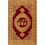 Chinese Qur'an Translation (HB)