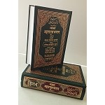 Bengali Qur'an Translation (with commentary) 2 Vol. Set