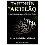Tahdhib al Akhlaq: A Hadith Guide for Personal and Social Conduct