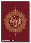 Medium-size 13-line Arabic Only Qur'an Majeed