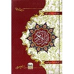 Color Coded Tajweed Qur'an: Medium Hardback