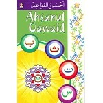 Ahsanul Qawaid (Qaida in English and Arabic)