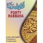 Forty Rabbanas (10 pack)