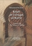 The Women of Madina (Kitab At-Tabaqat Al-Kabir Volume VIII)