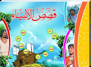 Qassasal Anbiyya (Book + 2 DVDs) - ARABIC Only