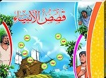 The Prophets Stories (Book + 2 DVDs) - ARABIC Only