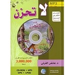 La Tahzan [Don't be Sad] Audiobook Mp3 CD with Giftbox