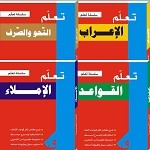Learn the Arabic Language (Set of 4 Books & CDs)