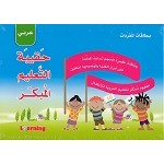 Large Arabic Learning Card Set (100 pack)