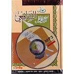 Diwan al-Imam ash-Shafi [Book + Mp3 Audio CD]