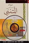 Diwan al-Mutanabbi [Book + Mp3 Audio CD]
