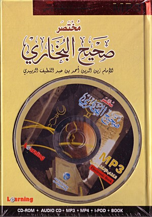 Mukhtasar Sahih al-Bukhari [Book + Mp3 Audio CD]