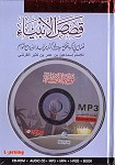 Qasas al-Anbiyya [Book + Mp3 Audio CD]