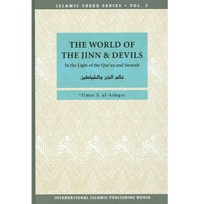 The World of the Jinn and Devils (HB) -Islamic Creed Series