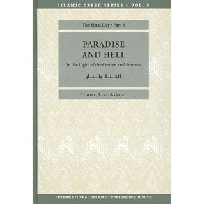 Paradise And Hell (HB) - Islamic Creed Series