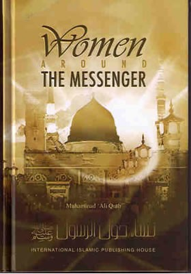 Women Around The Messenger (HB)
