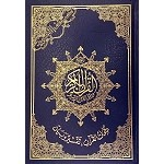 Quran Mushaf- Tajweed Arabic Only (Full-size)