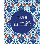 Qur'an in Chinese (small-size)