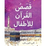 Qasas ul Quran lil Atfal [Arabic version of My First Quran Storybook]