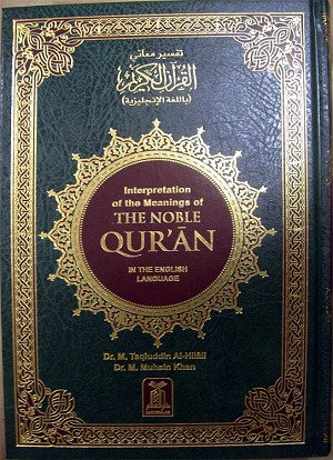 The Noble Quran - Full-size - new 2012 Edition