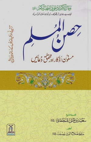 Hisnul-Muslim - Pocket Size (urdu)
