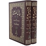 Riyad-us-Saliheen (2 Vol Set with Commentary) [Urdu]