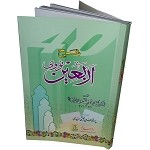 Sharh Arbaeen Nawawi (Urdu) 40 hadith with commentary