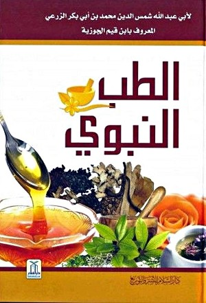 Al-Tib-e-Nabwi [Medicine of the Prophet] Arabic