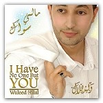 I Have No One But You (Ma Li Sewak) - CD [Waleed Hilal]