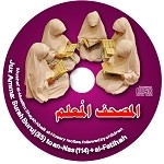 Mushaf al-Muallim [Juz 30 with children] CD