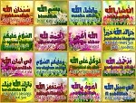 Islamic Greetings poster