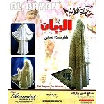 Prayer Dress - Adult