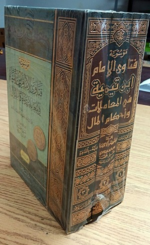 Arabic Book No 04 - 3 Volume Set