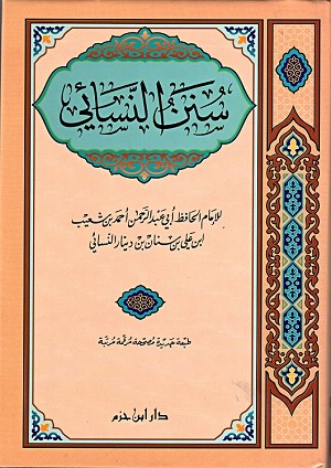 Arabic Book No 08