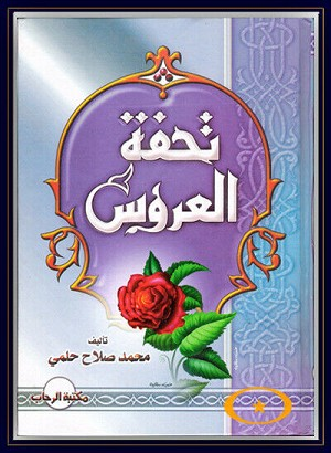 Arabic Book No 105