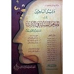 Arabic Book No 102
