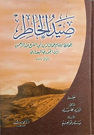 Arabic Book No 103