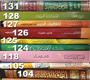 Arabic Book No 128