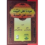 Arabic Book No 109