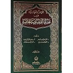 Arabic Book No 110 - Two Volume Set