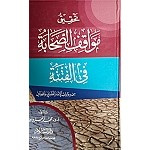 Arabic Book No 113