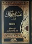 Arabic Book No 114 - Two Volume Set