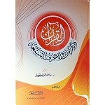 Arabic Book No 120 - Two Volume Set