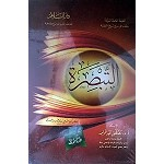 Arabic Book No 130 - Two Book Set