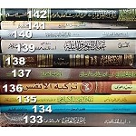 Arabic Book No 142