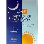 Arabic Book No 139