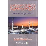 Arabic Book No 40