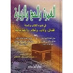 Arabic Book No 44